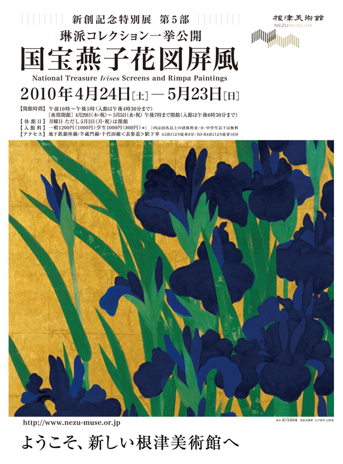 img_exhibition_kakitsubata.jpg